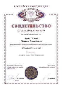 Свидетельство патентного поверенного Толстиков М.Г.