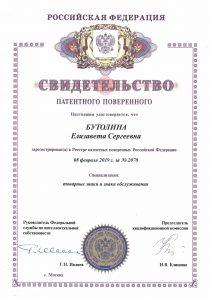 Свидетельство патентного поверенного Бутолина Е.С.